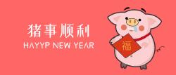 猪年卡通手绘祝福公众号首图