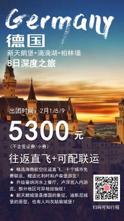 春节出国旅游海报
