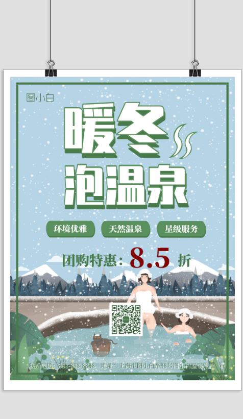 卡通冬季温泉优惠团购活动海报