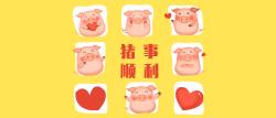 2019猪年祝福公众号首图