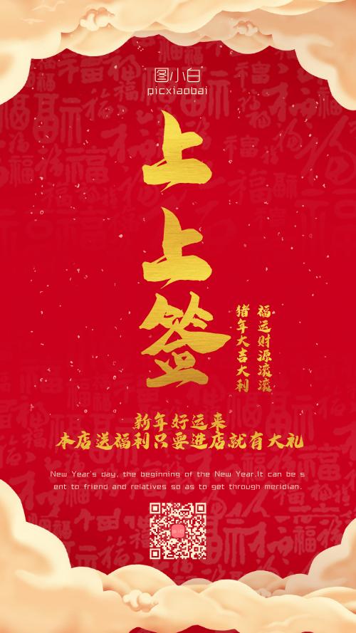新年上上签活动手机海报
