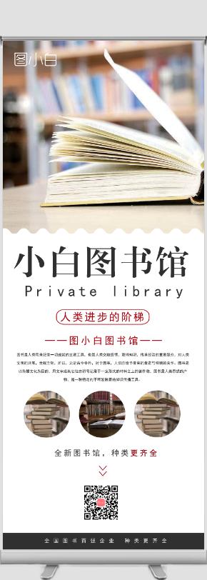 图书馆图书宣传易拉宝