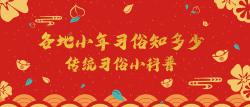 小年中国风新版公众号首图