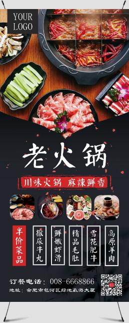 火锅店半价菜品宣传展架