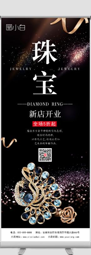 黑色大气珠宝开业促销易拉宝