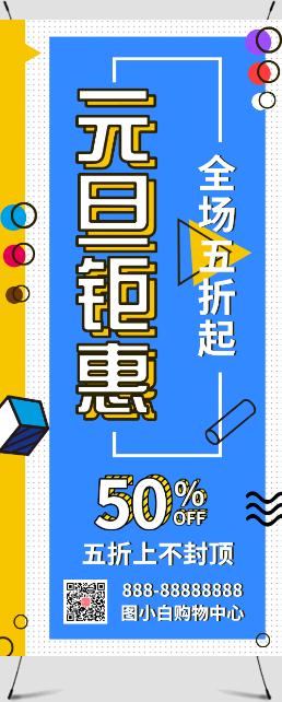 波普风元旦钜惠节日促销活动展架