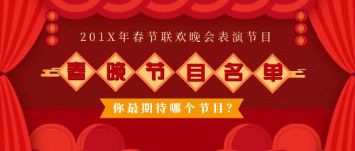 春晚节目名单公众号首页图