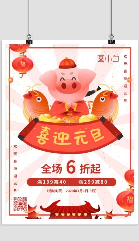 卡通猪年元旦活动促销折扣海报