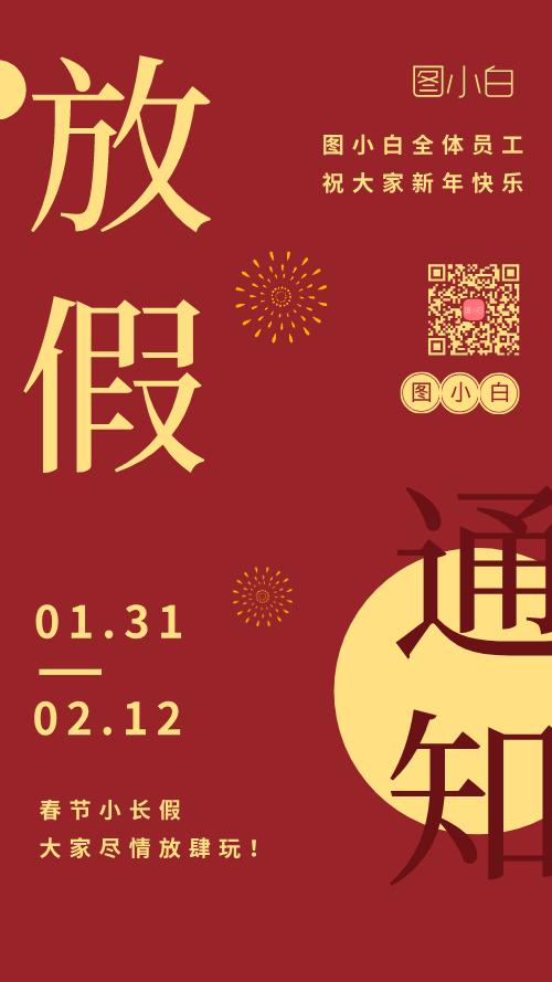 新年春节放假通知手机海报