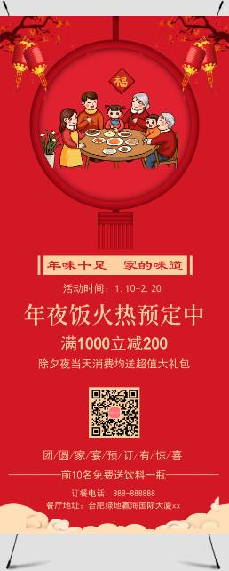 红色时尚年夜饭预订宣传易拉宝