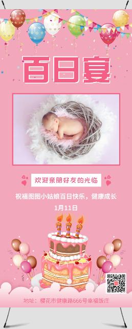 粉色清新宝宝百日宴会展架