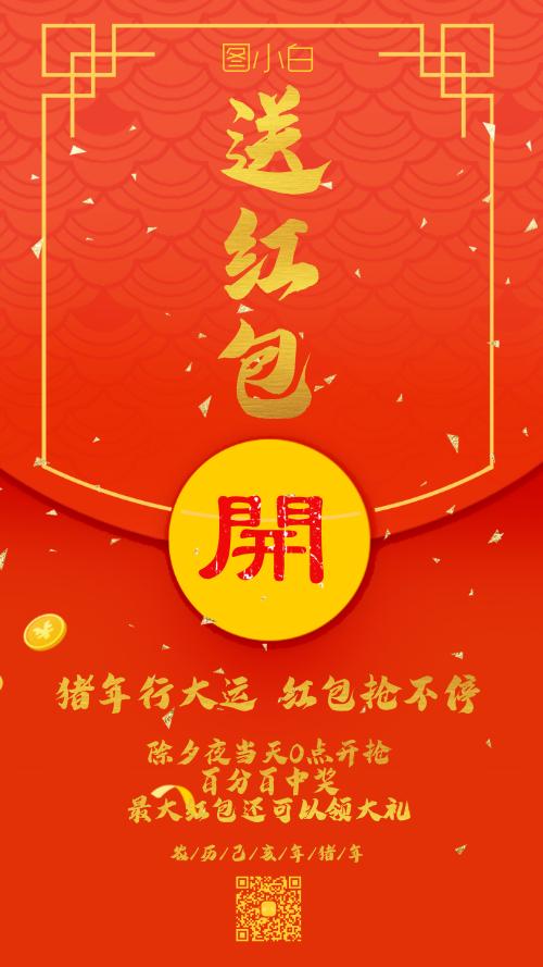 新年送红包手机海报