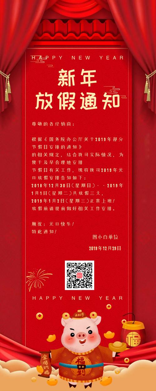 简约红色新年放假通知长图