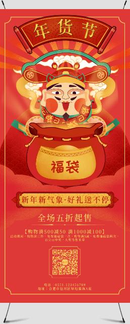 红色手绘财神年货节促销宣传展架
