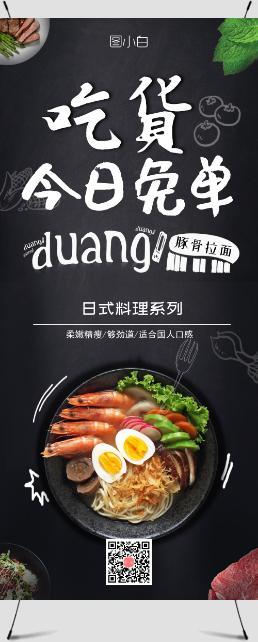 手绘日式料理促销展架
