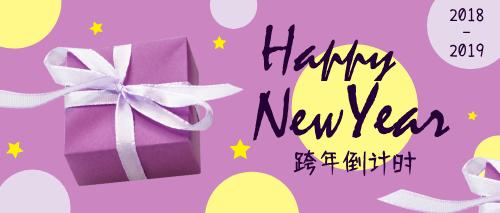 粉紫礼物跨年倒计时公众号封面
