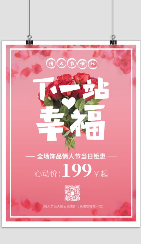 情人节饰品精品店首饰促销活动海报