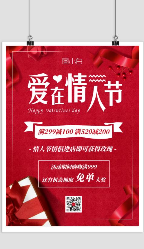 浪漫红色情人节促销活动海报