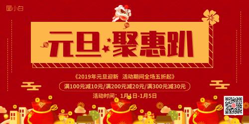 红色喜庆元旦聚惠促销活动展板