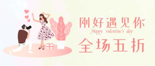 情人节活动促销手机海报