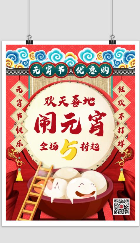 喜庆卡通元宵节促销活动海报