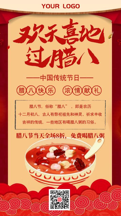 简约中国风腊八节日活动手机海报
