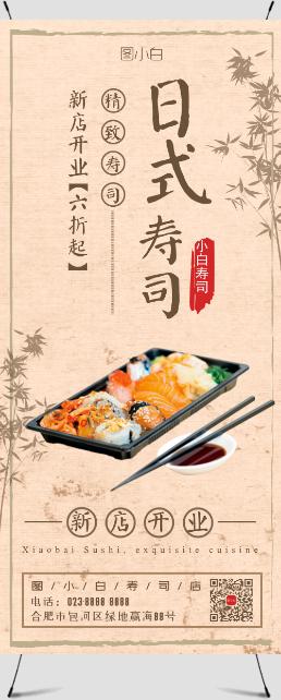 简约典雅日式寿司开业促销展架