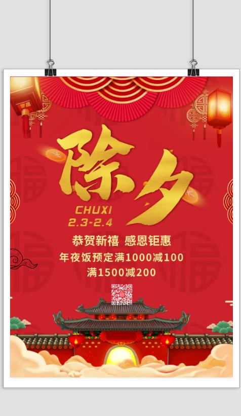 红色喜庆除夕年夜饭预定促销海报