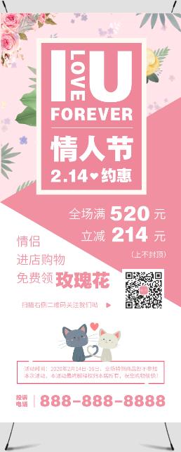 粉色清新情人节活动促销展架