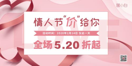 粉色浪漫情人节促销活动展板