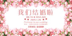粉色花卉浪漫唯美婚礼展板