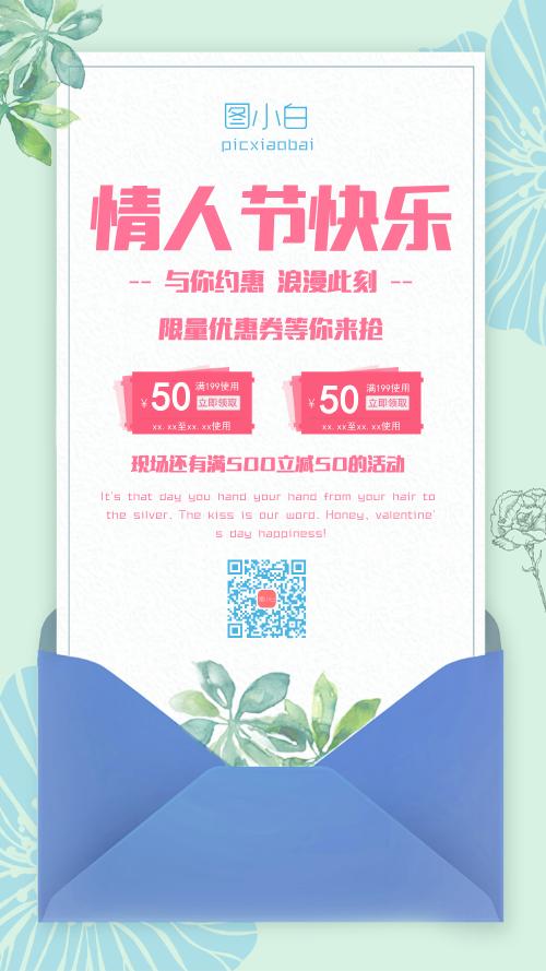 情人节优惠券活动手机海报