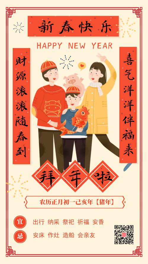 新春快乐拜年手机海报