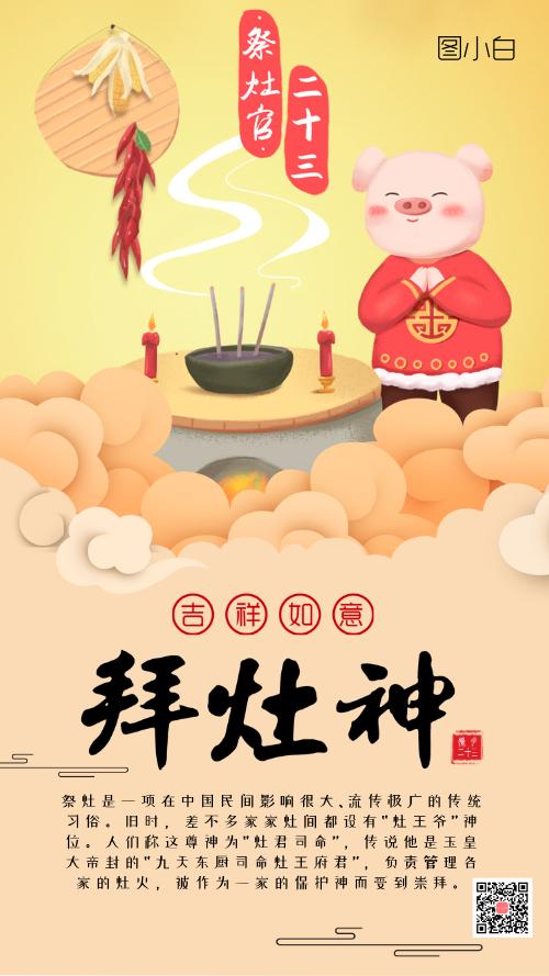 小年祭灶手机海报