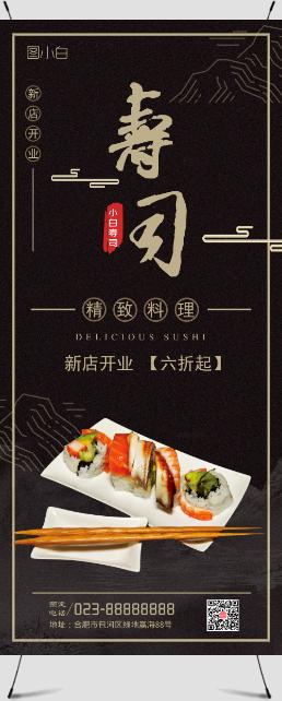 大气简约中国风寿司促销展架