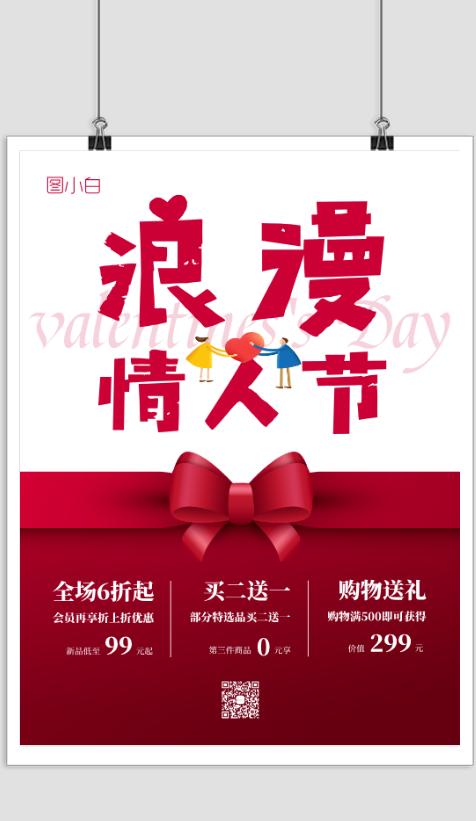 红色浪漫情人节活动促销海报