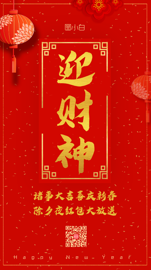 迎财神过新年手机海报