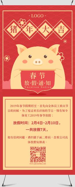 红色简约新年春节放假通知展架