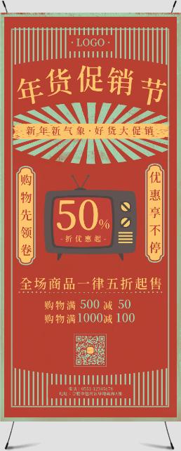 红色复古年货促销宣传展架