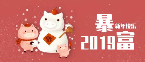 2019猪年暴富公众号首图