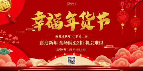 红色喜庆年货节促销优惠展板