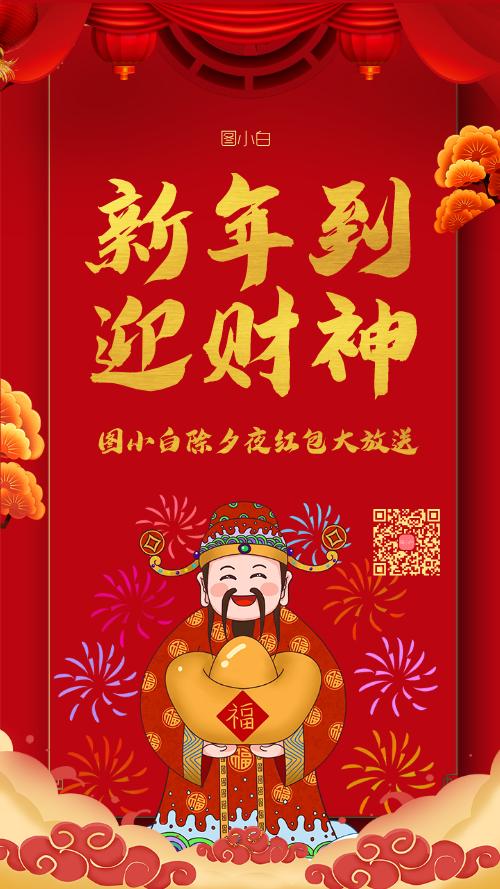 新年迎财神手机海报
