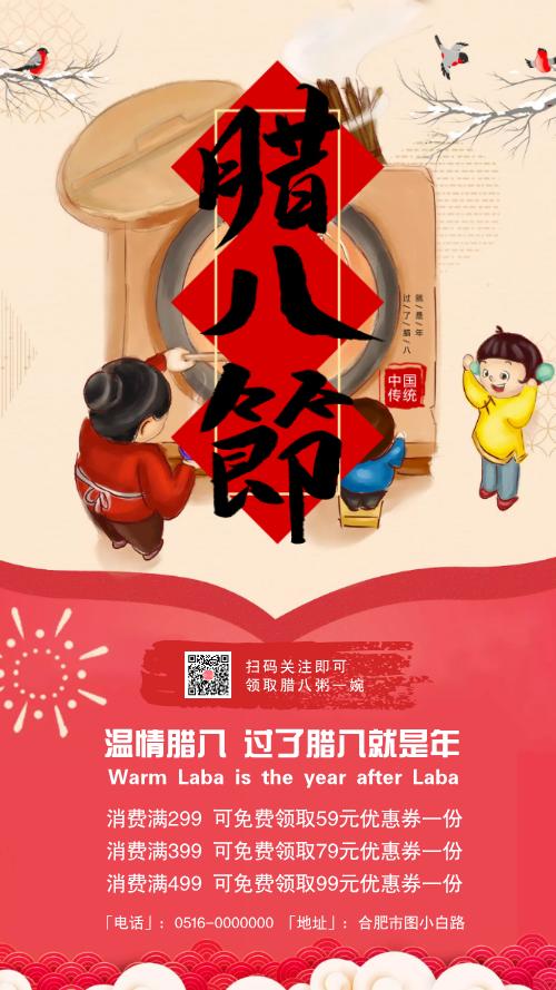 简约腊八节活动促销手机海报