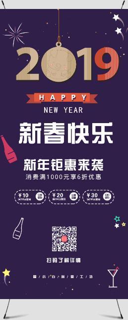 新年快乐活动宣传展架