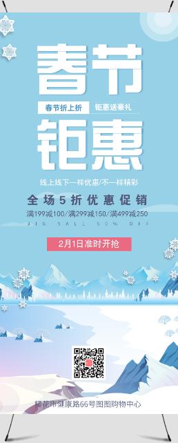清新春节钜惠促销活动展架