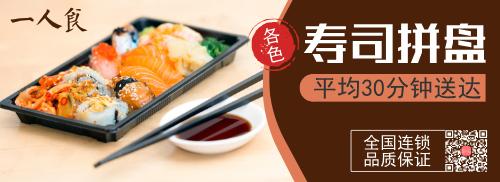 一人食寿司外卖订餐banner