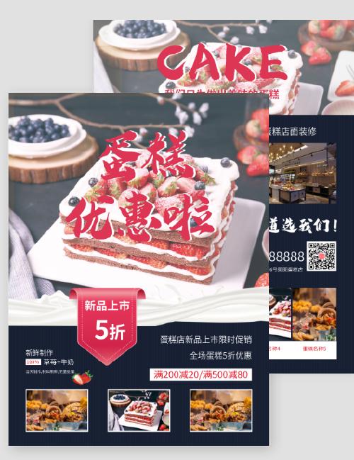 简约蛋糕店新品蛋糕限时促销DM宣传单