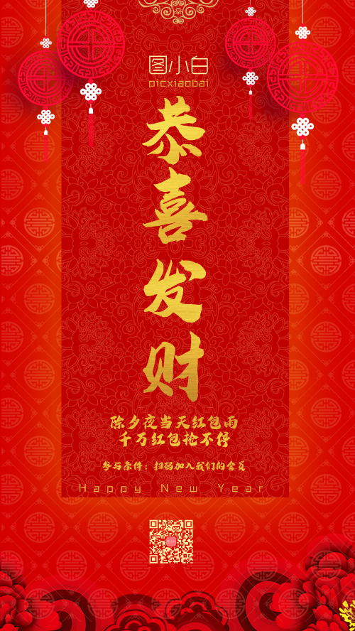 恭喜发财新年活动手机海报
