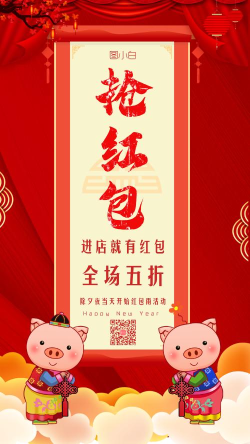 春节活动手机海报