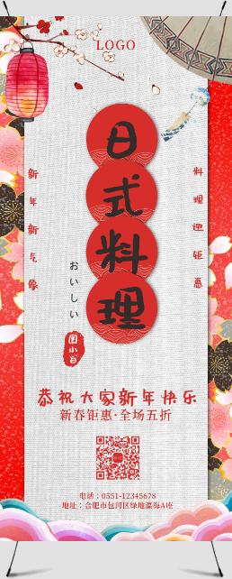 红色日式料理迎新年活动宣传展架